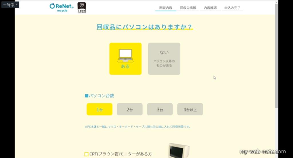 リンネットジャパン申し込み方法2