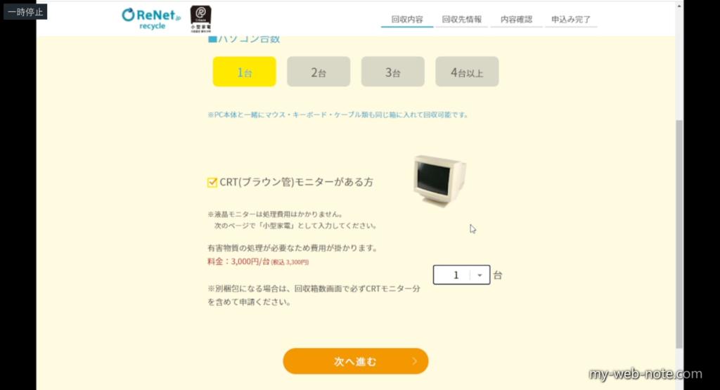 リンネットジャパン申し込み方法3