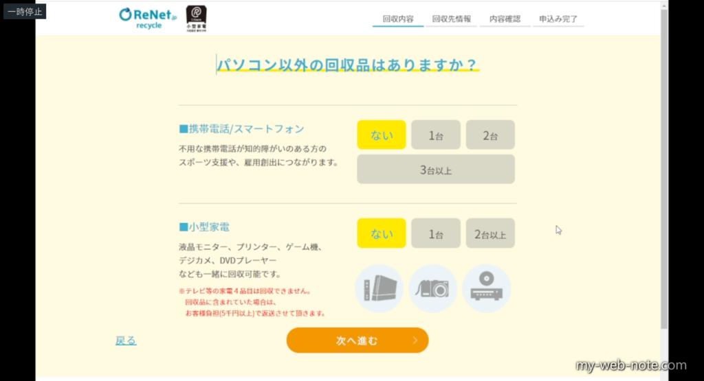 リンネットジャパン申し込み方法5