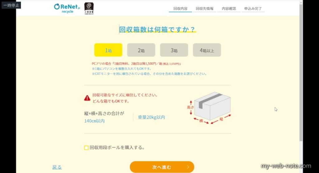 リンネットジャパン申し込み方法6