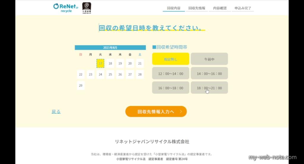 リンネットジャパン申し込み方法7