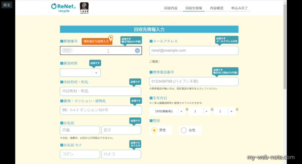 リンネットジャパン申し込み方法8