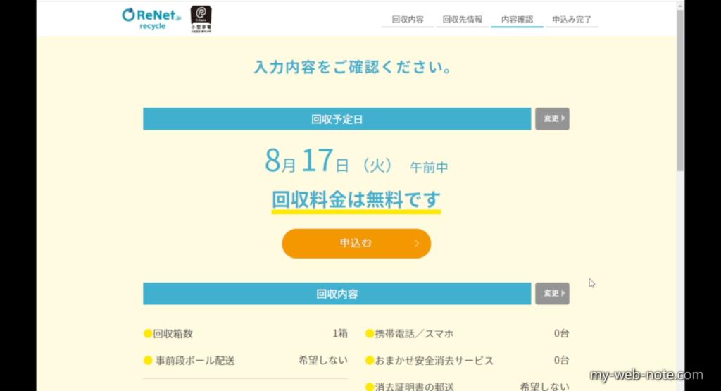 リンネットジャパン申し込み方法9