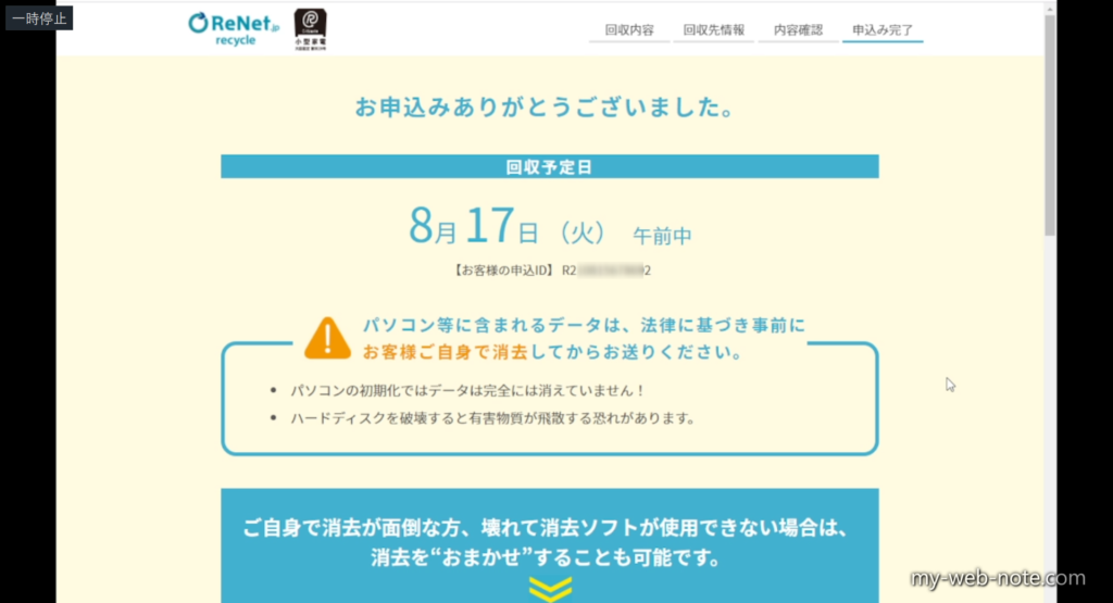 リンネットジャパン申し込み方法10