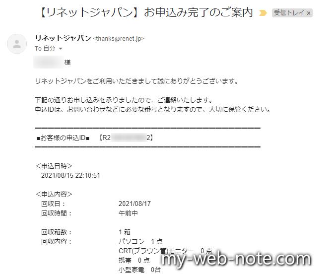 リンネットジャパン申し込み完了メール