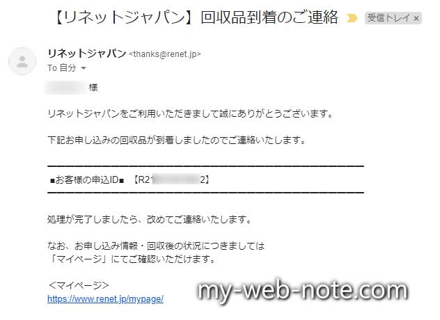 回収品到着のご連絡 / リンネットジャパン
