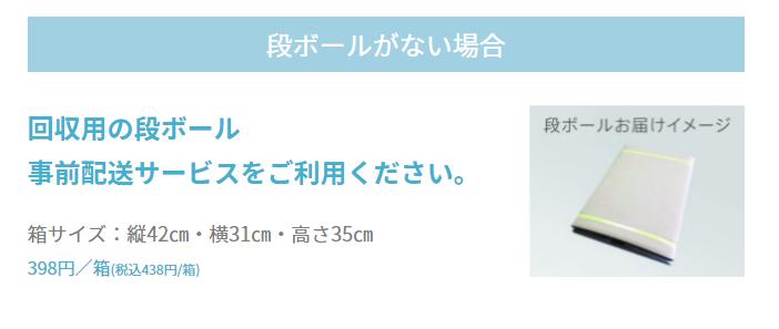 段ボールが無料ではない。 / リンネットジャパン