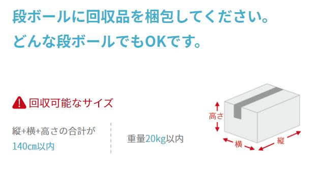 回収で使える段ボールは、サイズさえ守ればどんな段ボールでもOK!/ リンネットジャパン