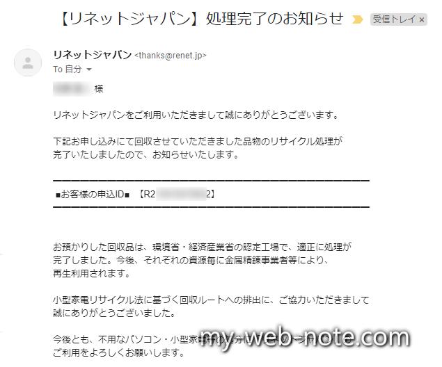 処理完了のお知らせ / リンネットジャパン