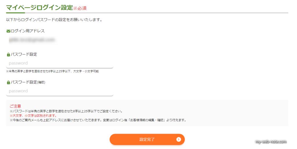 マイページログイン設定1