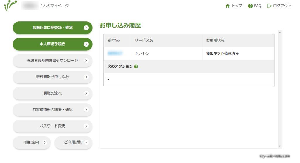 マイページログイン設定2