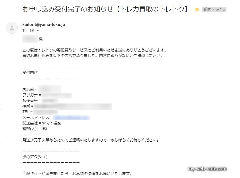 マイページログイン設定3