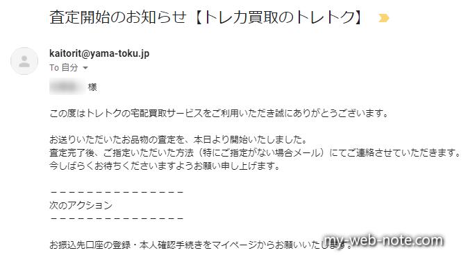 トレトク / 査定開始メール