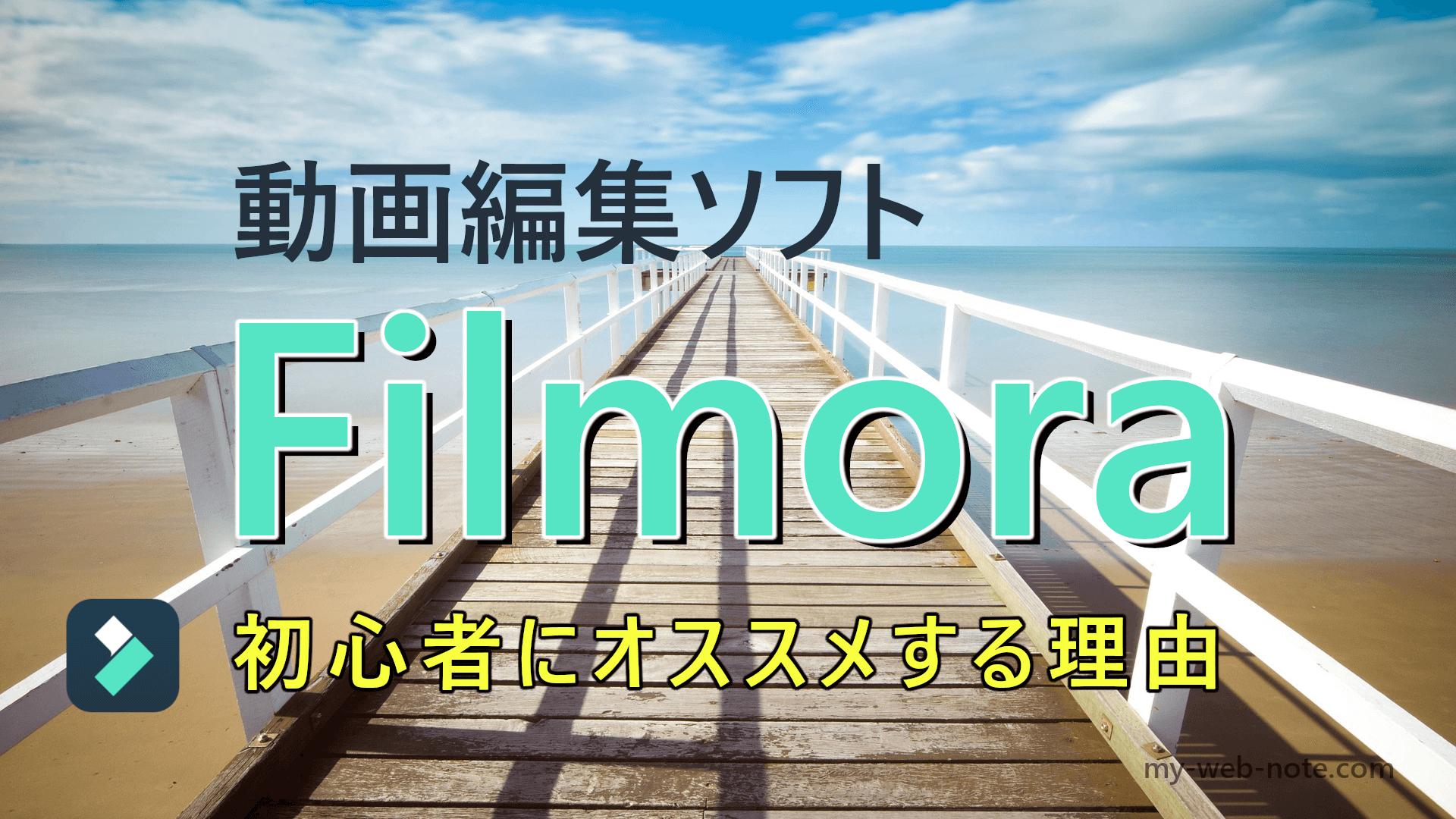 【初心者向け】動作編集ソフト『Filmora(フィモーラ)』をオススメする理由