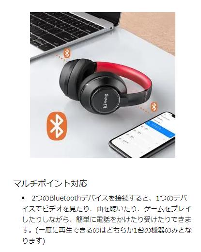 ワイヤレスヘッドホン「OneOdio SuperEQ S1」/ さり気なく「マルチポイント」に対応!