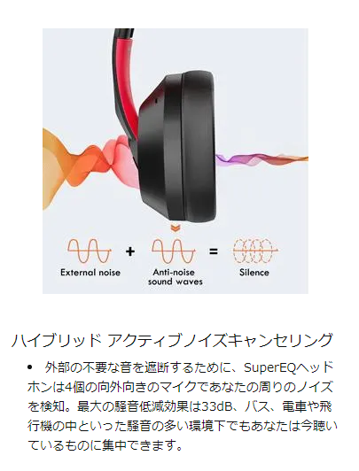 ワイヤレスヘッドホン「OneOdio SuperEQ S1」/ ノイズキャンセリング機能が素晴らしい。