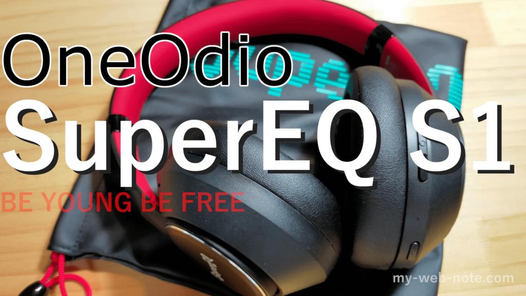 【コスパ良し!】アクティブノイズキャンセリング搭載のワイヤレスヘッドホン『OneOdio SuperEQ S1』レビュー