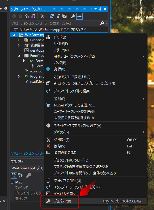exeファイルのアイコンを設定する / visual stadio installer project