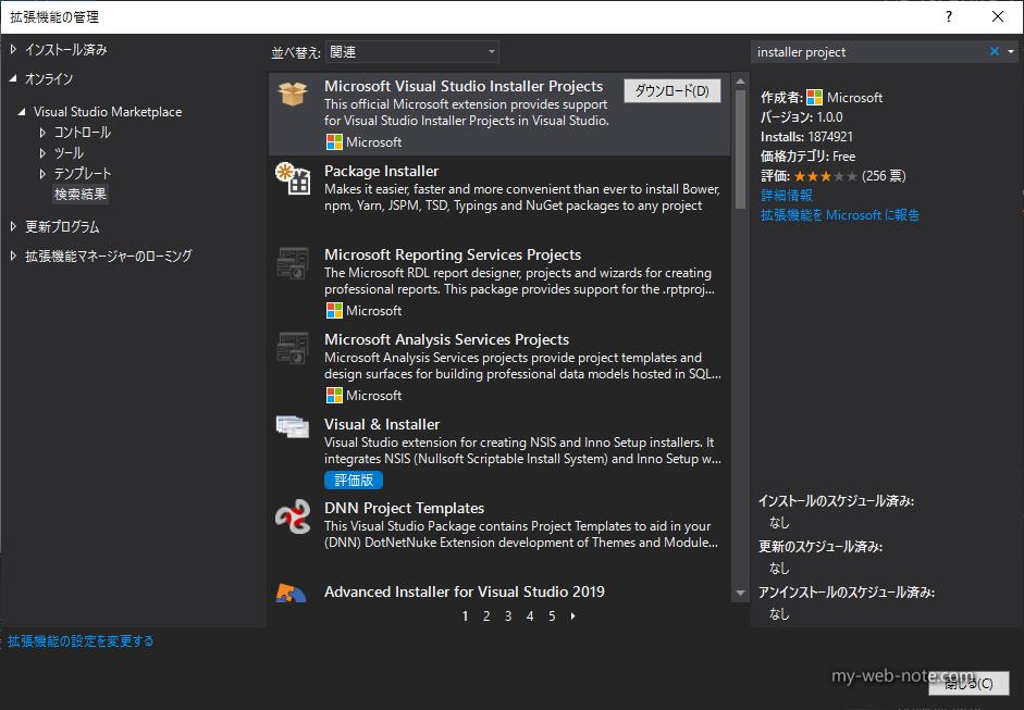 拡張機能「Microsoft Visual Studio Installer Projects」をインストール2