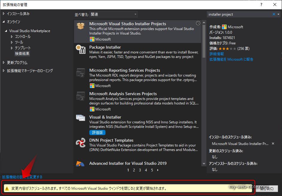 拡張機能「Microsoft Visual Studio Installer Projects」をインストール3