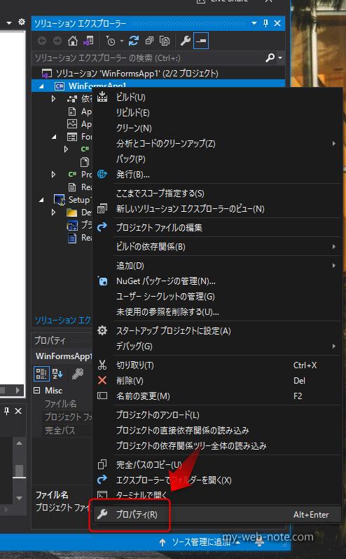 Visual Stadioのインストーラでインストールするアプリの『デスクトップショートカット』を作成1
