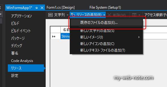 Visual Stadioのインストーラでインストールするアプリの『デスクトップショートカット』を作成2