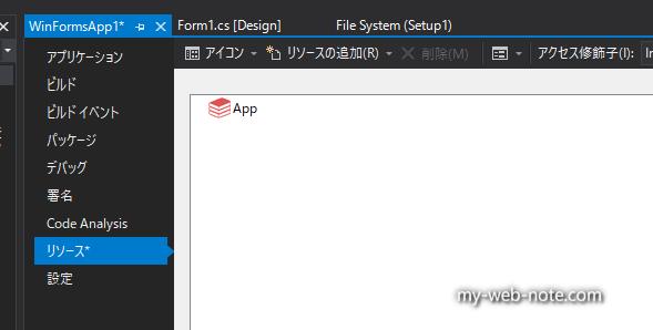 Visual Stadioのインストーラでインストールするアプリの『デスクトップショートカット』を作成4