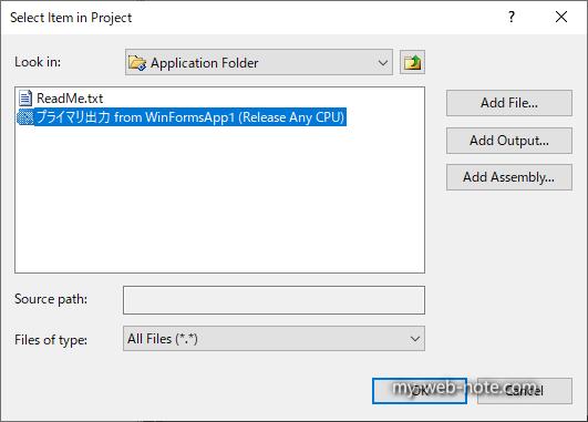 Visual Stadioのインストーラでインストールするアプリの『デスクトップショートカット』を作成7