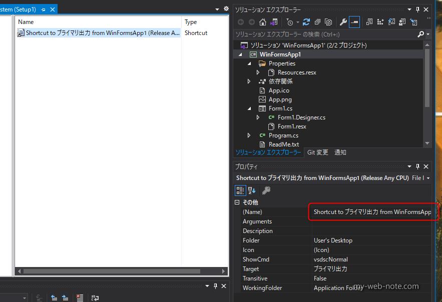 Visual Stadioのインストーラでインストールするアプリの『デスクトップショートカット』を作成9
