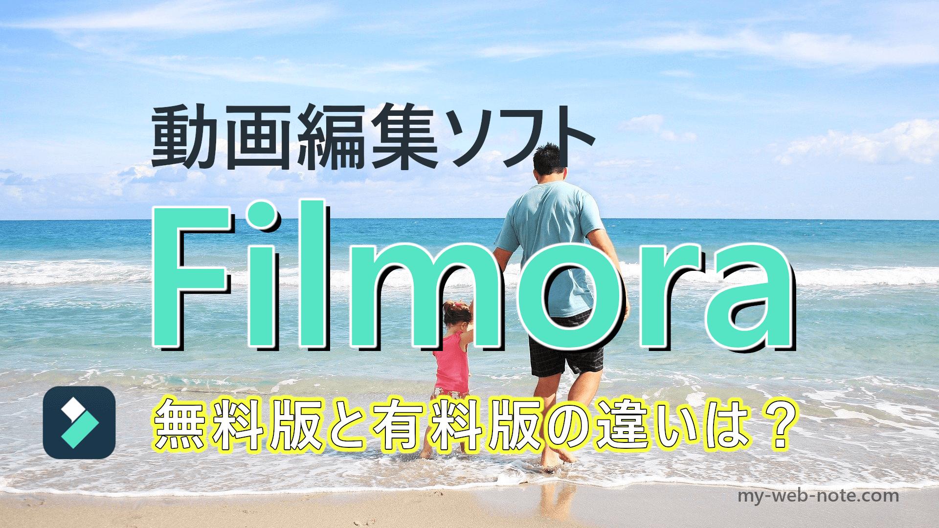 【初心者向け】動画編集ソフト『Filmora』の無料版と有料版の違いは?どのバージョンを使えばいいの?