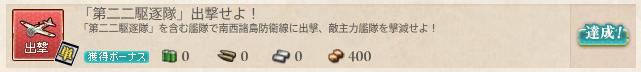 kancolle_22kutikutai (5)