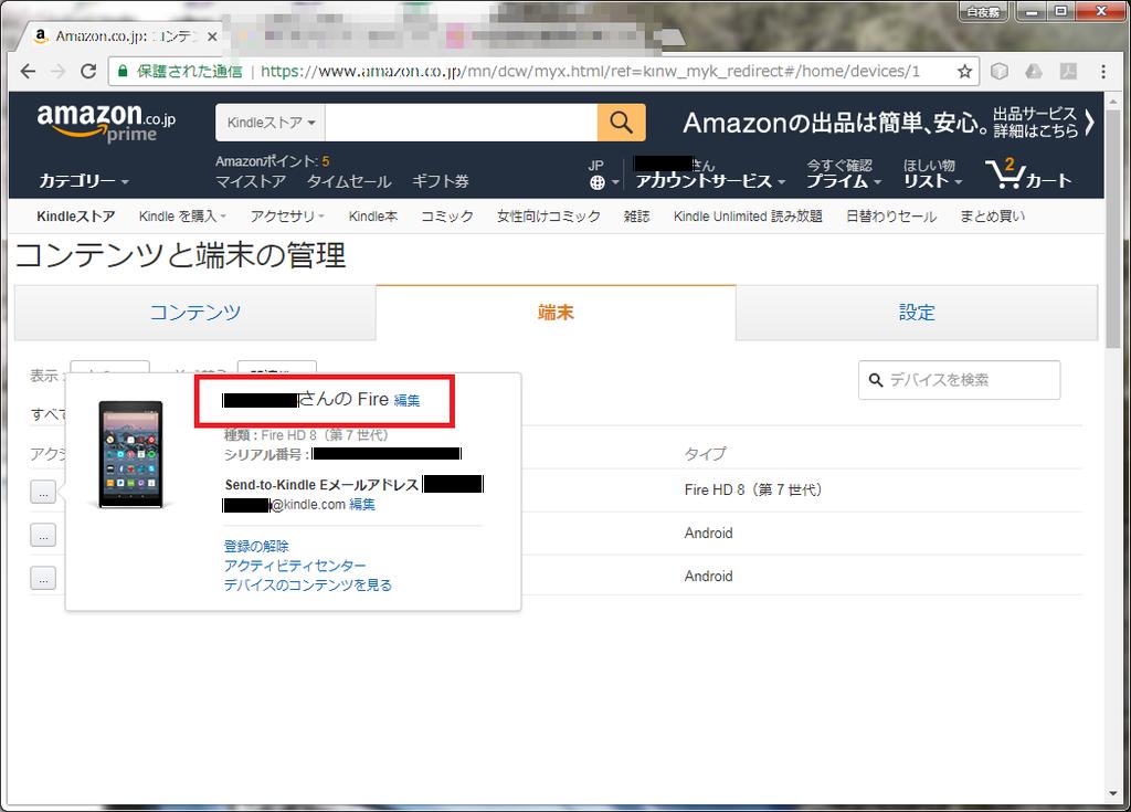 amazon_fire_account_name_Change (5)