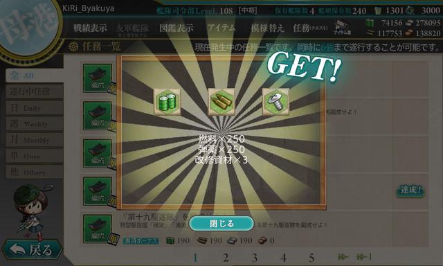 kancolle_hatiku_taisen_hensei (3)