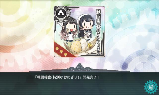 kancolle_onigiri (3)