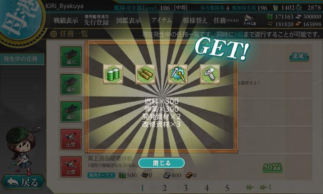 kancolle_170408_nisimura_nanpou_hensei (1)