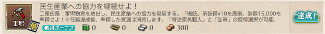 kancolle_minsei_tokutyuukagu_kunsyou (1)