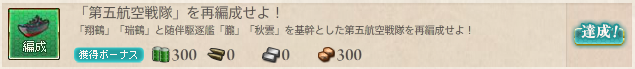 kancolle_hensei_ninmu (1)