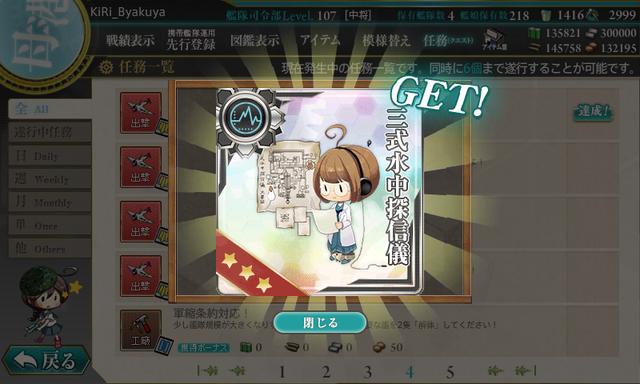 KanColle_160724_2_出撃 (3)