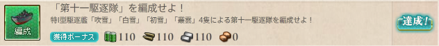 KanColle_160724_編成 (1)