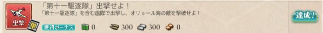 KanColle_160724_1_出撃 (2)