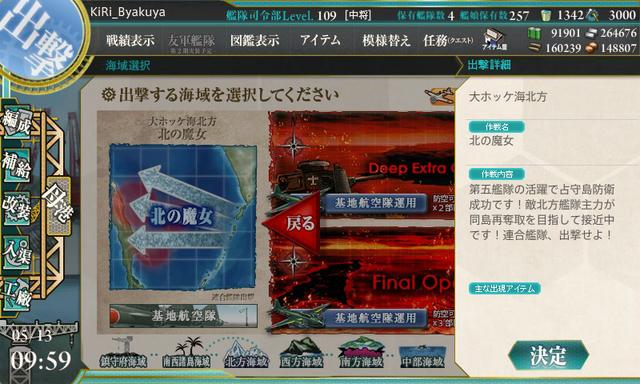 e5_gekiha_1 (1)