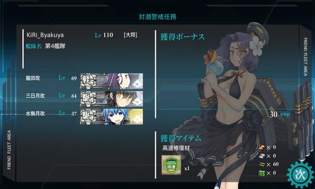 kancolle_ensei_対潜警戒任務