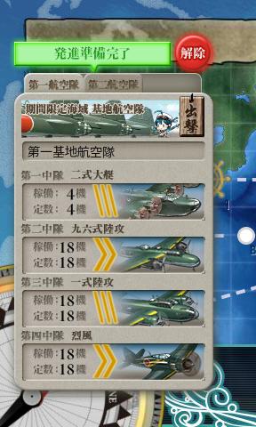 e2_航空隊_1