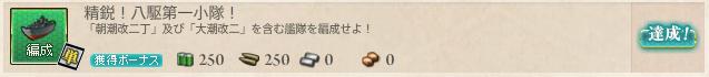 kancolle_hatiku_taisen_hensei (1)