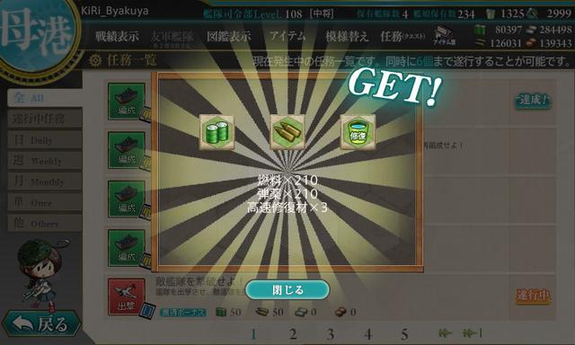 kancolle_21kutikutai_hensei (2)