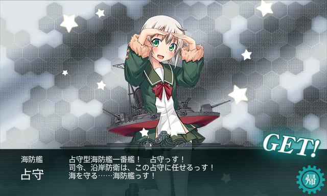 kancolle_e3_yusou (5)