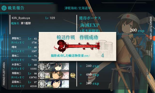kancolle_170505_haru_e2_y (6)