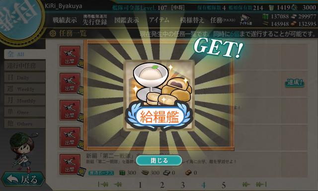 KanColle_160724_1_出撃 (3)