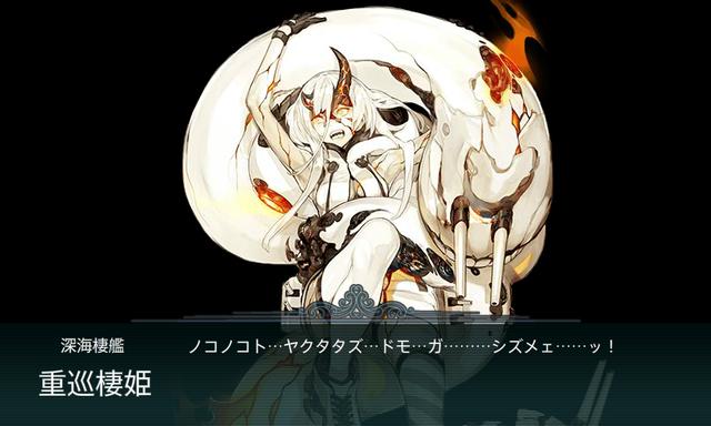 e2_撃破_boss_x