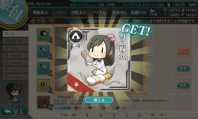 kancolle_ensei_kaijou_keikai (3)
